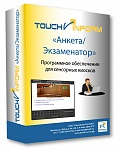 "Программное обеспечение ""TouchInform"" ""Анкета/Экзаменатор"""
