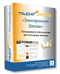 "Программное обеспечение ""TouchInform"" ""ЭлектроннаяШкола"""